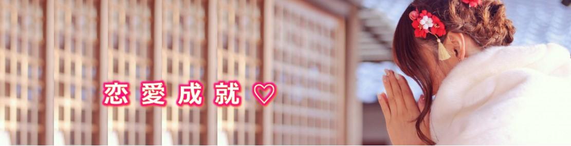出会いがない女性をサポート、婚活・恋活応援サイト ~恋愛成就~